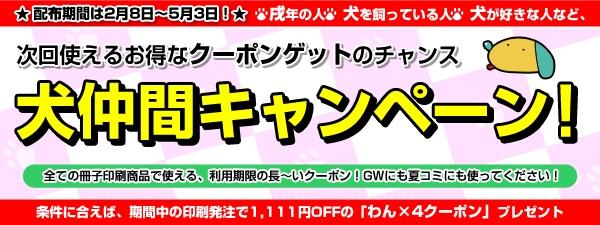 ★犬仲間キャンペーン★ 犬好きなあなたにも、1,111円OFFクーポンをプレゼント!