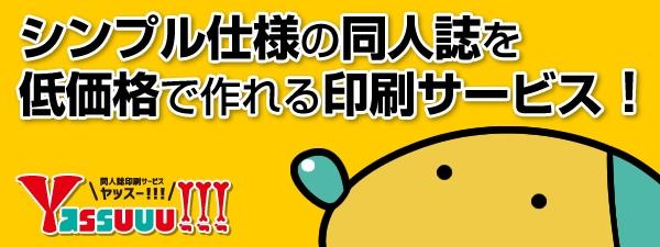 高品質・低価格の同人誌印刷 Yassuuu!!!