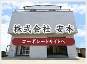 株式会社安本 コーポレートサイトへ