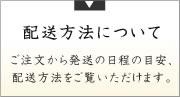 和食材.comの配送方法について