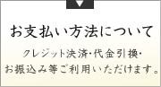 和食材.comの支払い方法について