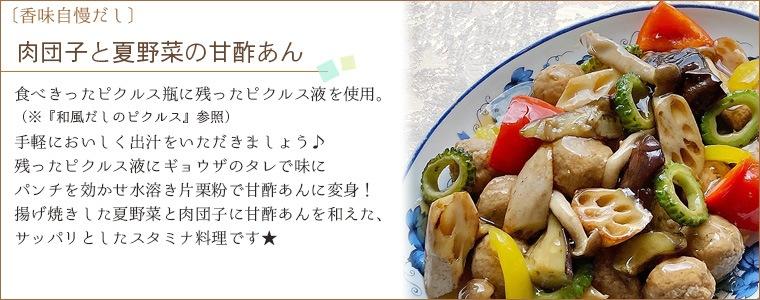 肉団子と夏野菜の甘酢あん