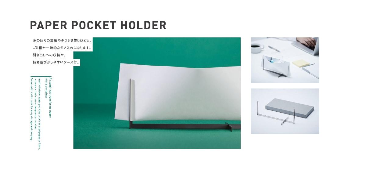 PAPER POCKET HOLDER イメージ写真