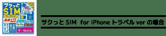 サクッとSIM for iPhone トラベルverの場合