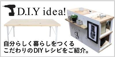 D.I.Y idea! 自分らしく暮らしをつくるこだわりのDIYレシピをご紹介