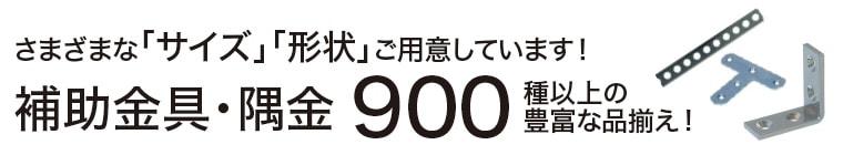 さまざまな「サイズ」「形状」ご用意しています! 補助金具・隅金900種類以上の豊富な品揃え!