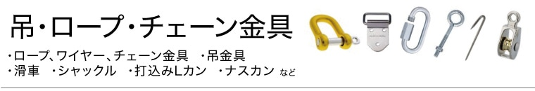 ロープ・チェーン金具