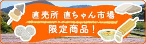 直売所 直ちゃん市場 限定商品!