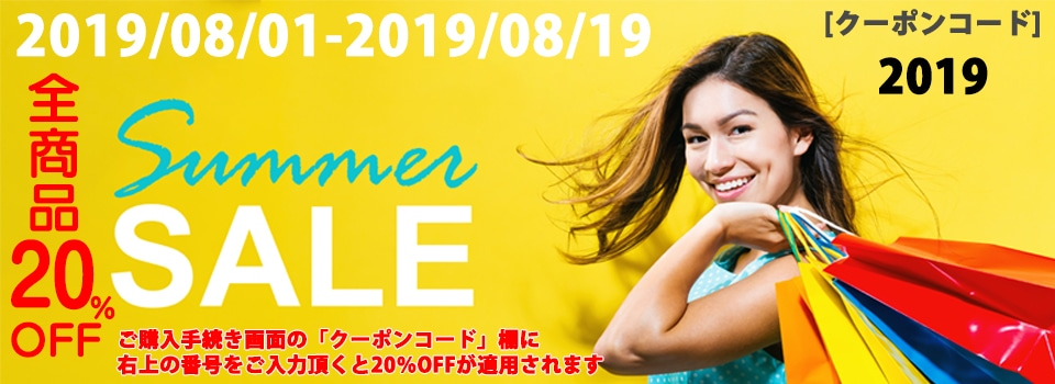 SummerSALE2019