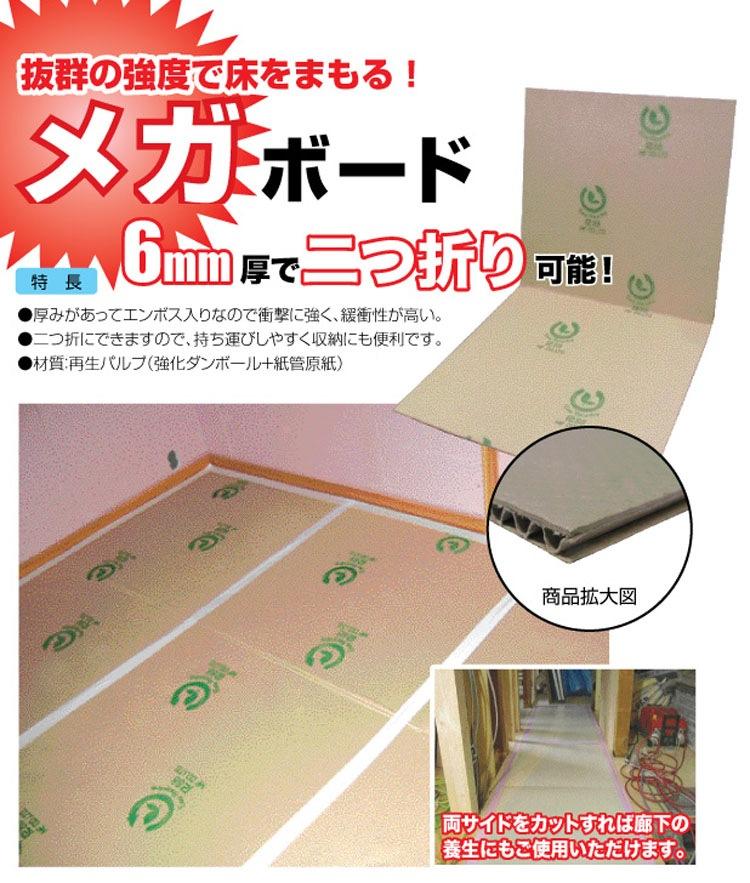 床養生メガボード