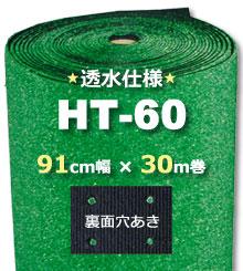 人工芝 HT-60
