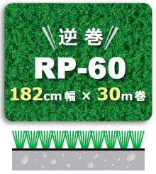 人工芝 RP-60