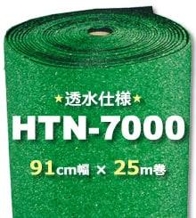 人工芝 HTN-7000