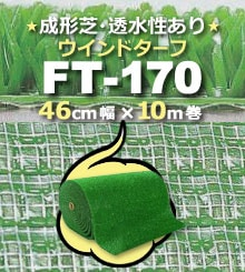 人工芝 FT-170