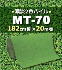 人工芝 MT-70