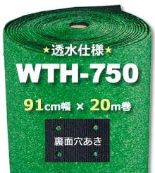 人工芝 WTH-750