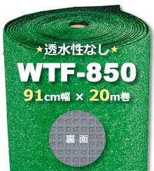 人工芝 WTF-850