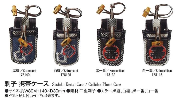 職人道楽 刺子携帯袋