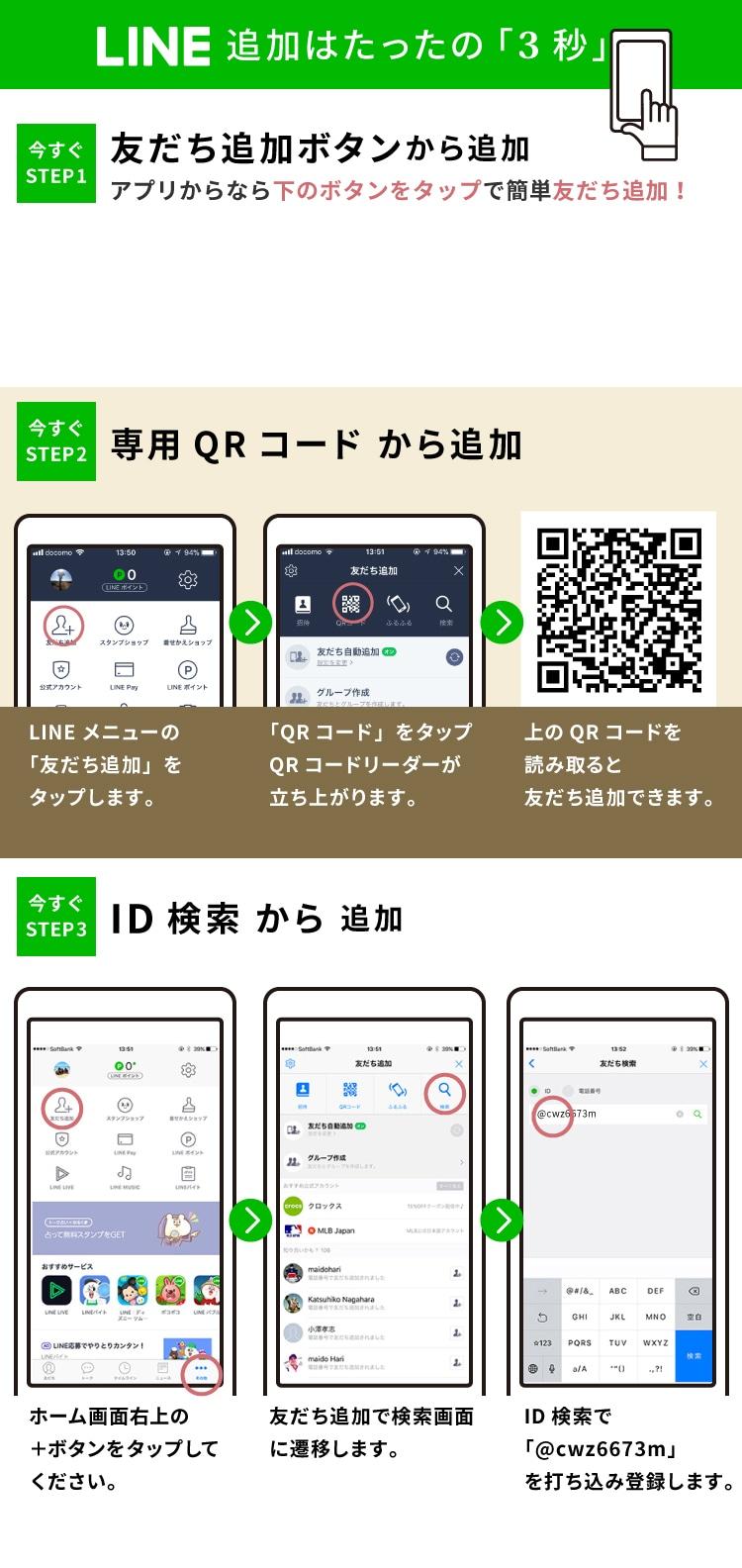 LINE追加はたったの「3秒」:友だち追加ボタンから追加 専用 QRコードから追加 ID検索から追加