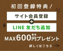 初回登録特典!MAX600円プレゼント
