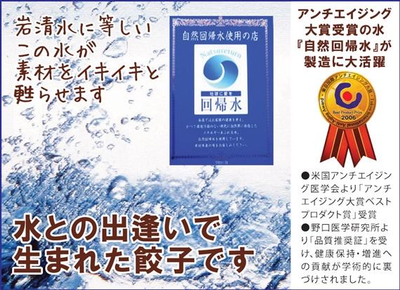 アンチエイジング大賞受賞の水でつくる
