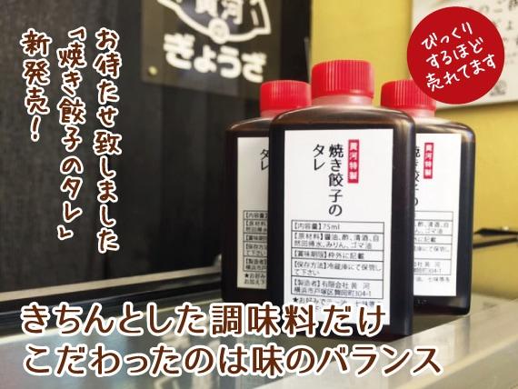 黄河自家製「焼き餃子のタレ」新発売