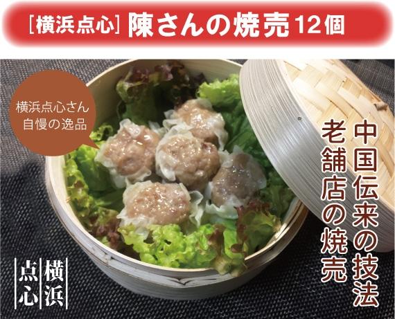 横浜点心 陳さんの焼売