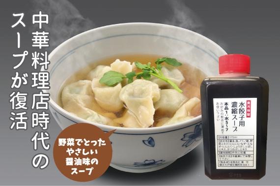 水餃子用 澄んだ味わいのスープです