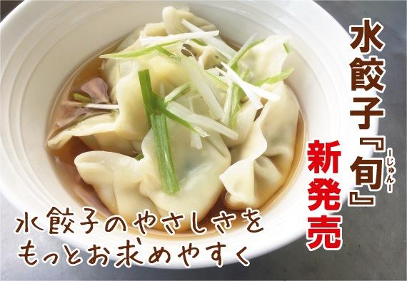 黄河の新作 水餃子「旬」新発売