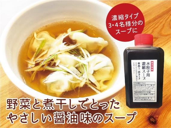 黄河自家製 水餃子用濃縮スープ