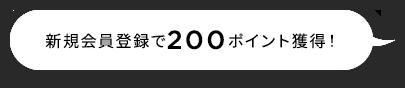 新規会員登録で200ポイント獲得!