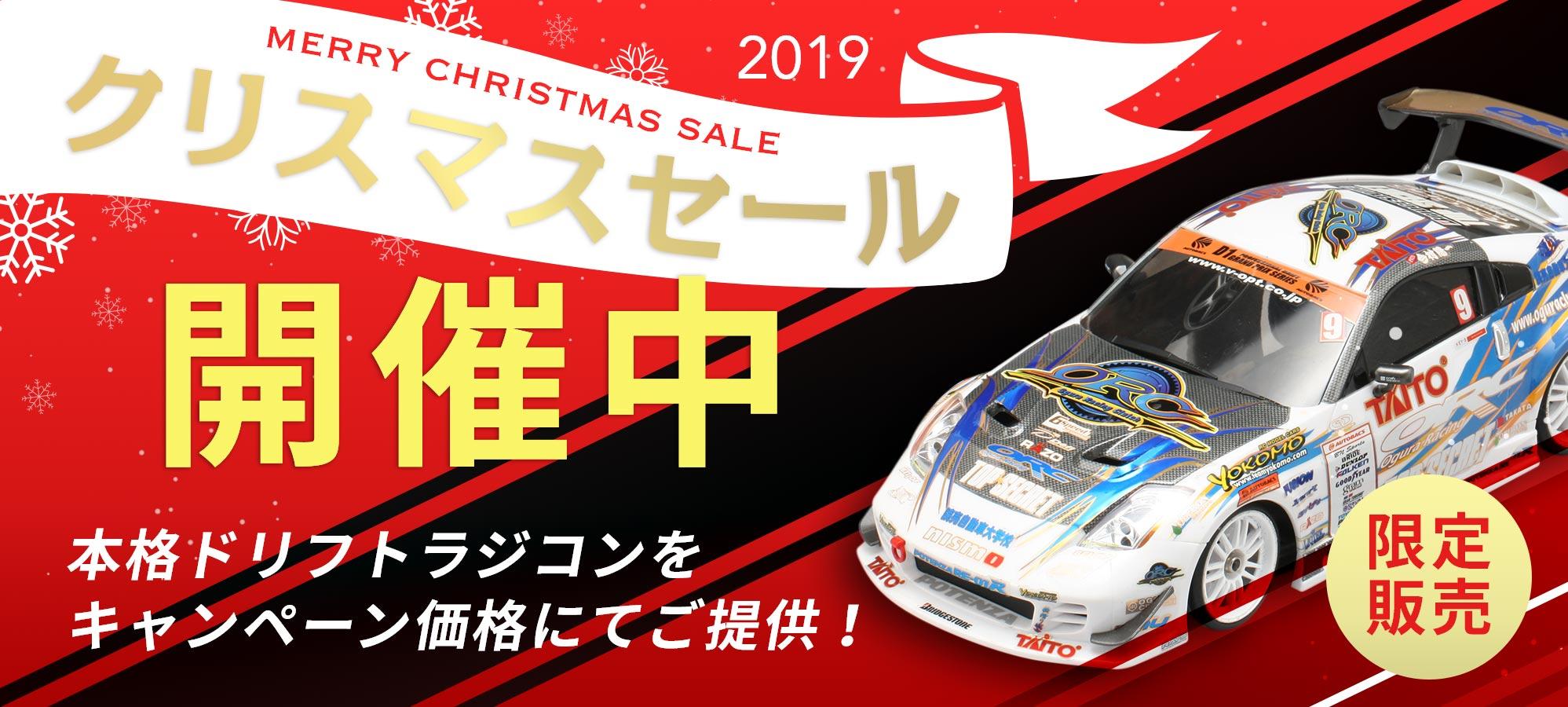 クリスマスセール開催中 本格ドリフトラジコンをキャンペーン価格にてご提供!