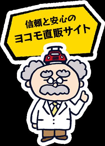 ラジコン博士