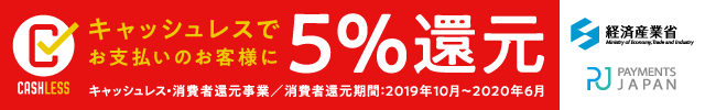 キャッシュレスでお支払いのお客様に5%還元