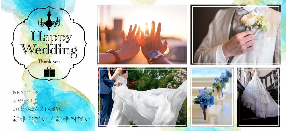 結婚お祝い 結婚内祝い