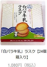 「白バラ牛乳」ラスク【24個箱入り】