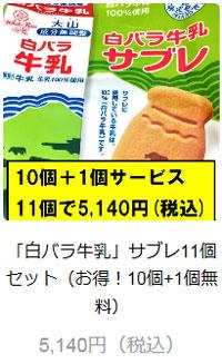 「白バラ牛乳」サブレ11個セット(お得!10個+1個無料)