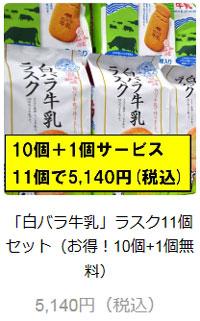 「白バラ牛乳」ラスク11個セット(お得!10個+1個無料)