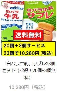 「白バラ牛乳」サブレ23個セット(お得!20個+3個無料)