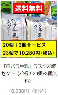 「白バラ牛乳」ラスク23個セット(お得!20個+3個無料)