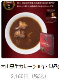 【大山黒牛カレー】日本一の黒毛和牛を使った日本一高いレトルトカレー