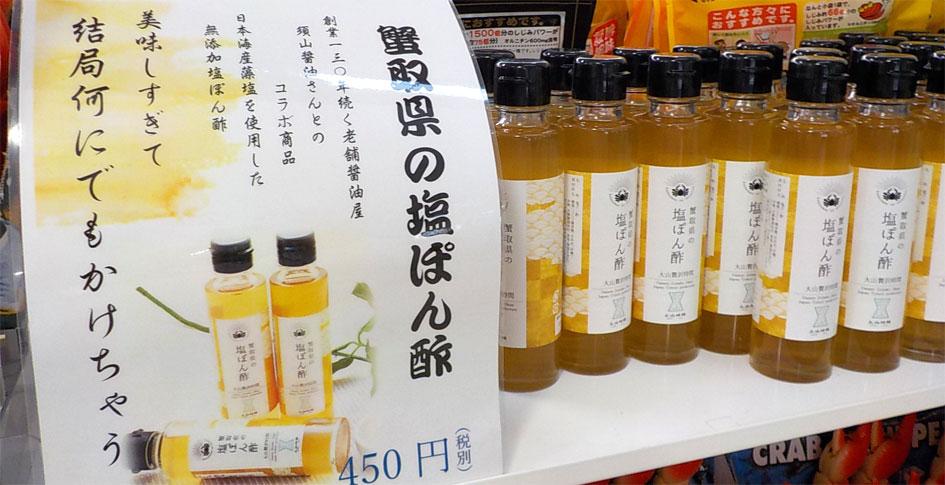 蟹取県【鳥取県】の「塩ぽん酢」