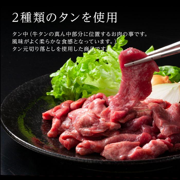 旭人 牛タン