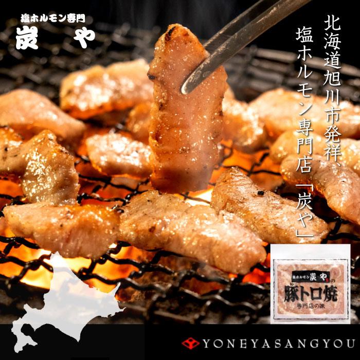 炭や 豚トロ焼