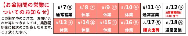 休暇のお知らせ/>     <img src=
