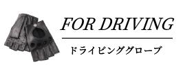 ドライビンググローブ