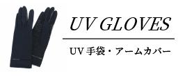 UV手袋・アームカバー
