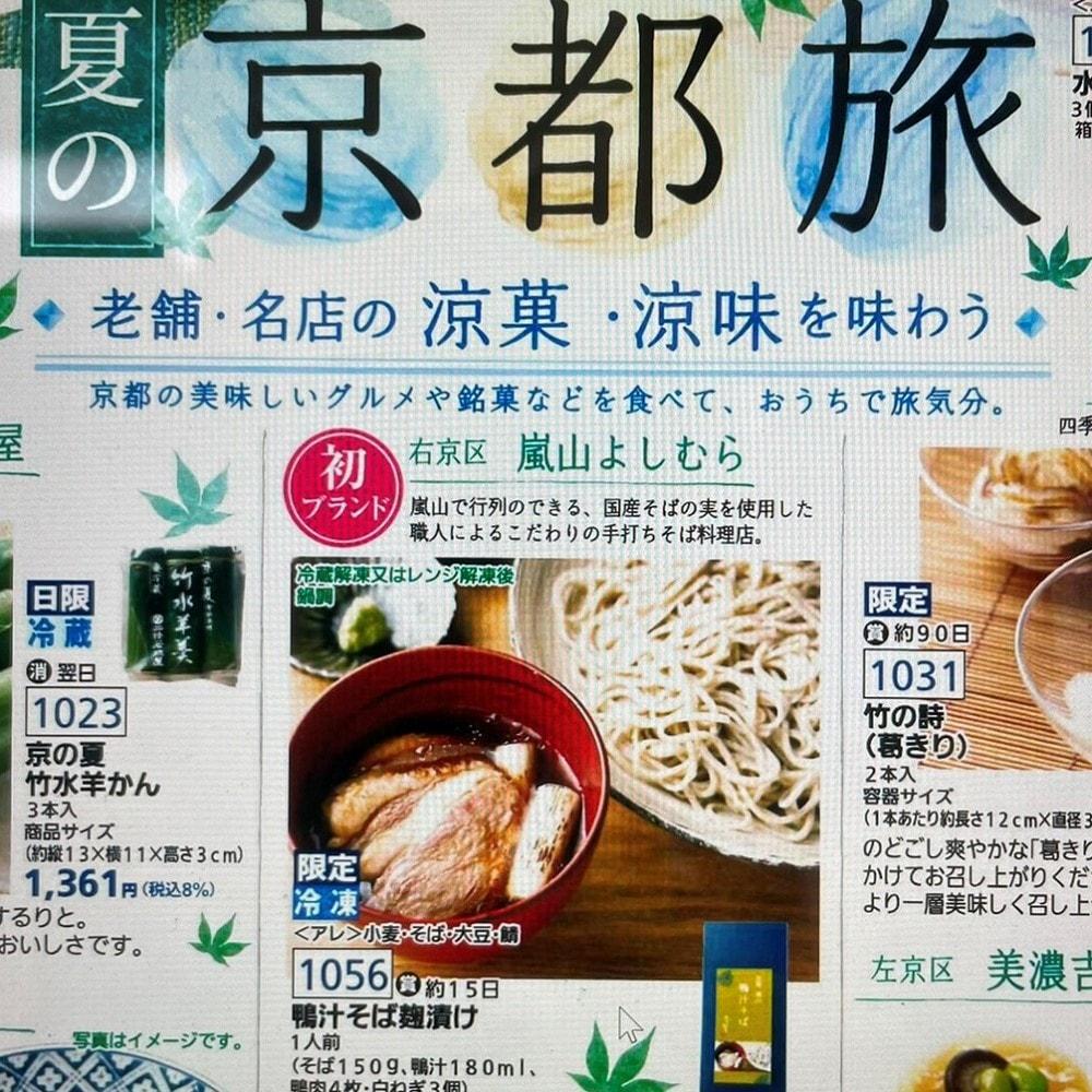 「阪急キッチンエール128号 夏の京都旅」バイヤーセレクト特集掲載