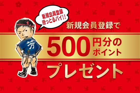 新規会員登録で500円分のポイントプレゼント