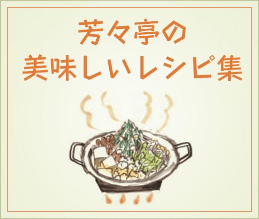 芳々亭の美味しいレシピ集